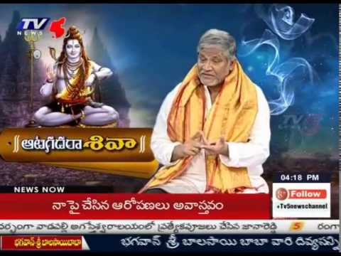 True Devotion to Shiva & Speciality of Shivaratri by Tanikella Bharani - Part 1 : TV5 News