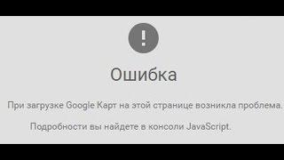 При загрузке Гугл карт на этой странице возникла ошибка(, 2016-07-24T19:14:11.000Z)