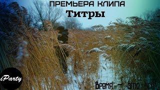 "iParty  - ""Титры"" (Премьера клипа)"