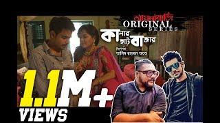 Kanar Haat Bazar | Adit & Pritom | Ke ? Keno ? Kivabe ? | Aynabaji Original Series 2017