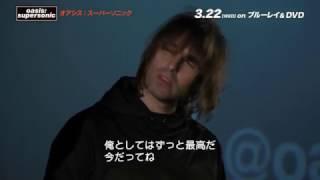 """イギリスの伝説的ロック・バンド""""オアシス"""" 初の長編ドキュメンタリー!..."""