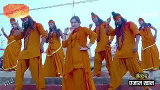Bhojpuri bhakti song 2019
