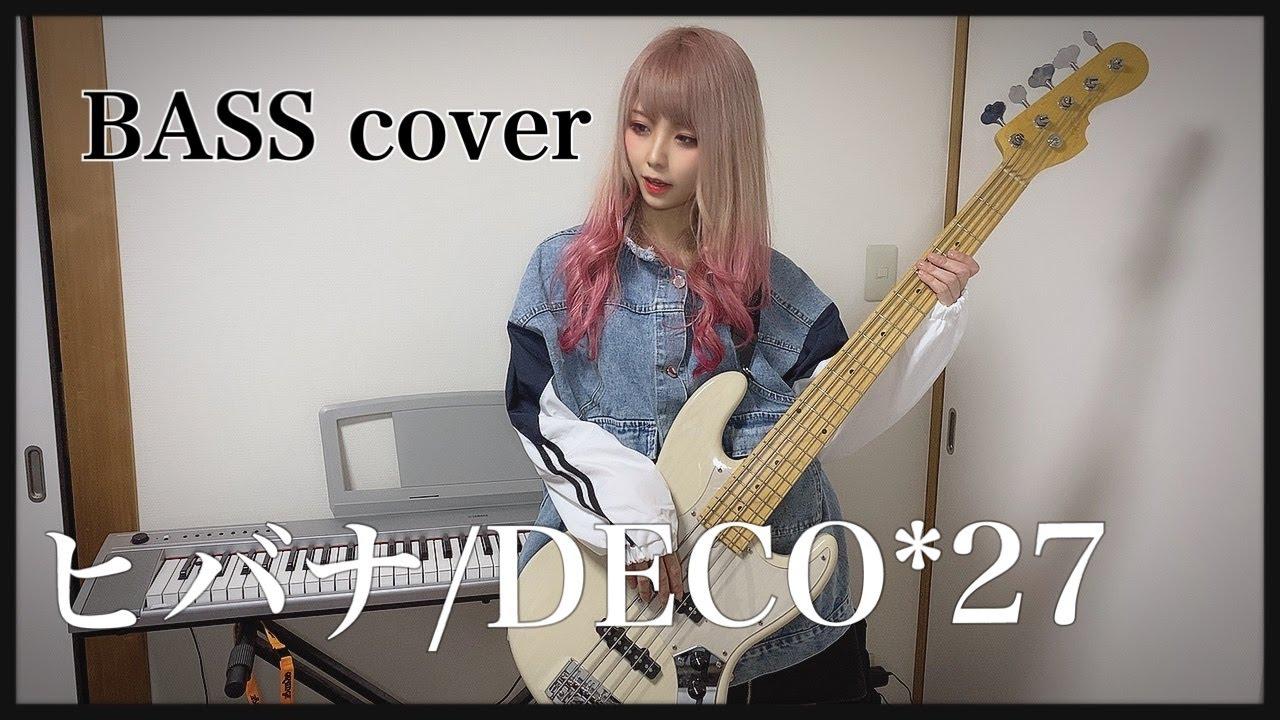 【ベース弾いてみた】ヒバナ feat. 初音ミク/DECO*27 フル【スラップアレンジ】