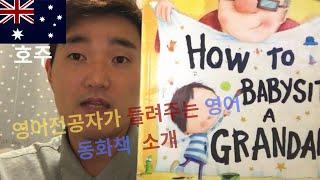 영어동화책 소개 - How To Babysit A Gr…