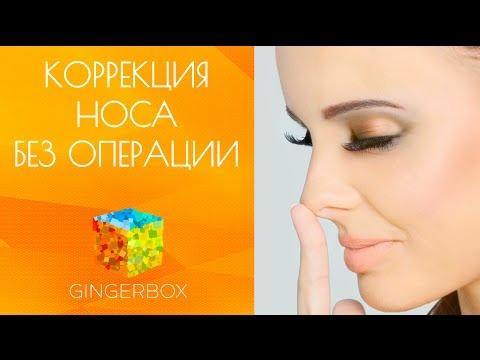 Как поднять кончик носа без операции