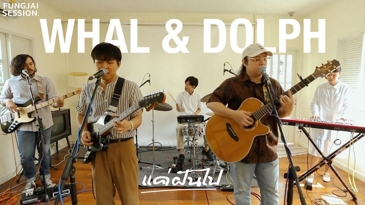 FUNGJAI SESSION: Whal & Dolph - แค่ฝันไป (Just)