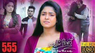 Sangeethe | Episode 555 08th June 2021
