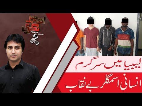 Andher Nagri | FIA Gujrat arrested two human traffickers in Libya | 18 August 2018 | 92NewsHD