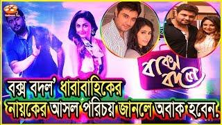 'বাক্স বদল', ধারাবাহিকের নায়কের আসল পরিচয় | Vinayak Trivedi life Story |Zee Bangla |Channel IceCream