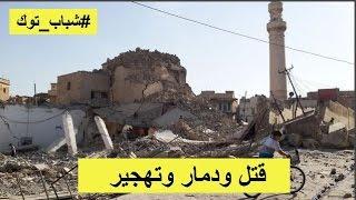 ماذا فعل داعش الارهابي في مدينة الموصل؟ | شباب توك