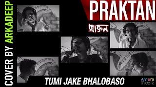 Download Hindi Video Songs - Tumi Jake Bhalobaso Cover by Arkadeep Karmakar | Praktan Bengali Movie