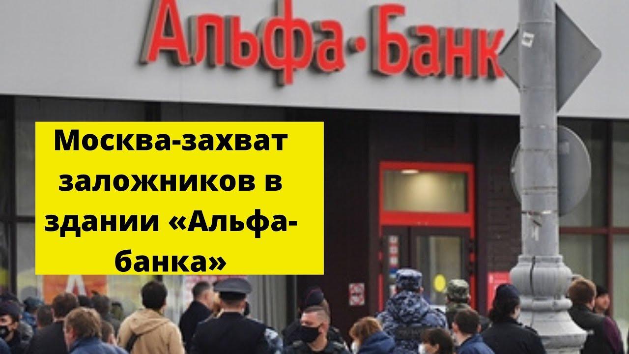 где работать в банке москва