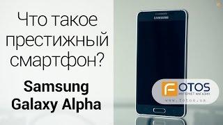 Обзор смартфона Samsung Galaxy Alpha (G850F). iPhone среди Android