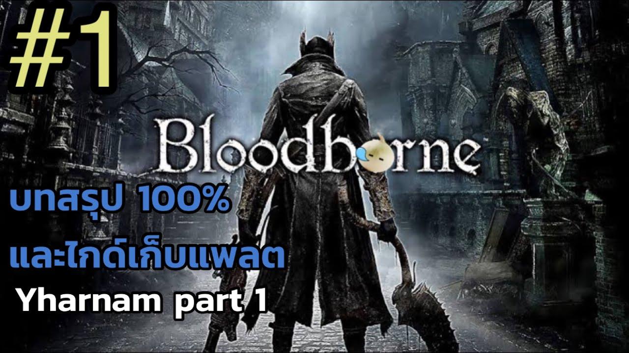 Bloodborne บทสรุป 100% และไกด์เก็บแพลต ep1