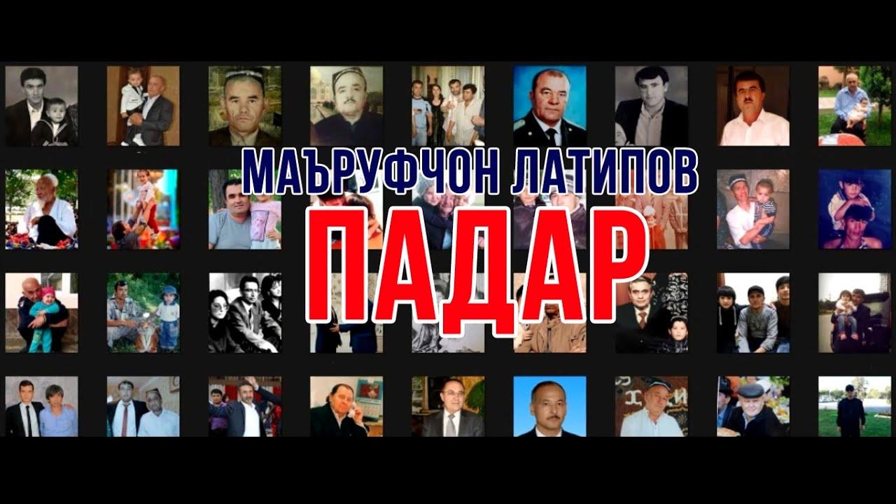 ПРЕМЬЕРА! Маъруфчон Латипов - Падар