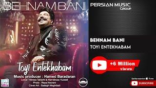 Behnam Bani - Toyi Entekhabam ( بهنام بانی - تویی انتخابم )