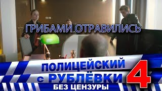 Полицейский с Рублёвки 4. Сцена 2 - 3.