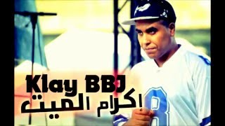 New Klay BBJ 2015 اكرام الميت Ekram el mayet
