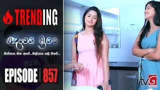 Deweni Inima | Episode 857 08th July 2020 Thumbnail