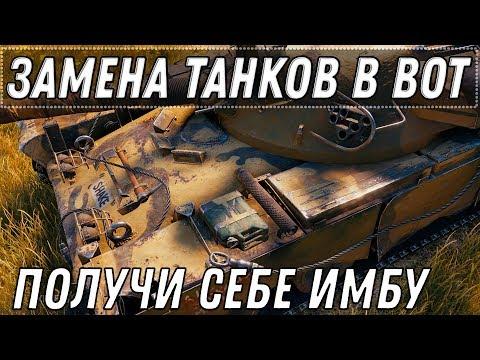 ЗАМЕНА ВЕТОК И ТАНКОВ В WOT 2020 1 ТАНК УБИРАЮТ И ДАЮТ ИМБУ - ПОЛУЧИ ТАНК В ПОДАРОК World Of Tanks