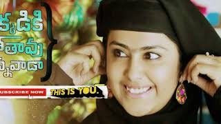 🔴Heart Touching ringtone || Ekkadiki Pothavu Chinna || This is you.