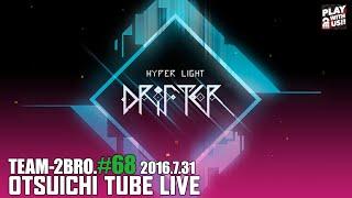 #68【アクション】おついちtube Live【HYPER LIGHT DRIFTER#1】
