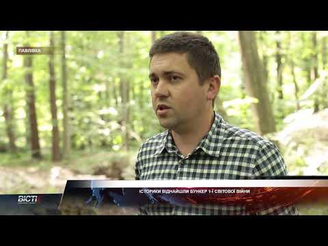 У лісі поблизу Івано-Франківська натрапили на бункер Першої світової війни