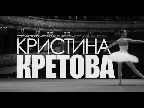 Балерина Кристина Кретова: «Чтобы добиться успеха, нужно побороть в себе две вещи – лень и зависть»