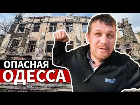 Опасная Одесса: Дали по морде и бросили на заводе / Обратная сторона