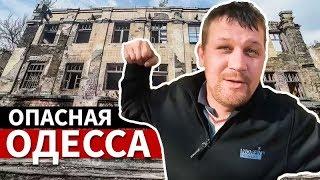 опасная Одесса: Дали по морде и бросили на заводе