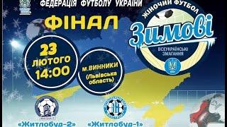 «Житлобуд-2» (Харків) – «Житлобуд-1» (Харків). Перший тайм