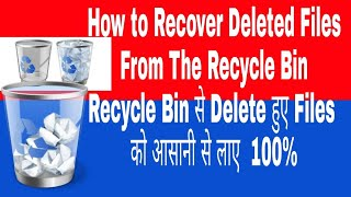 How to Recover Deleted Photos And Files From the Recycle Bin || By Students tips and tricks