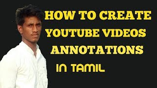 WIE ERSTELLEN SIE YOUTUBE-VIDEO ANNOTATION / R-TECH/TAMIL