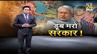 Encephalitis Deaths News24 के सवाल पर क्यों खामोश रहे मंत्री Mangal Pandey