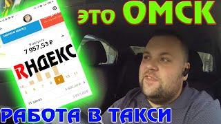 Работа в яндекс такси Омск. Заработок в такси 8000р за смену