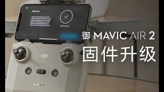[教學影片] DJI - 御 Mavic Air 2 固件升級 | 瑋業科技