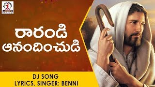 Latest devotional songs. listen to rarandi anandinchudi jesus dj song on our channel. for more songs stay tuned lalitha audios and video...