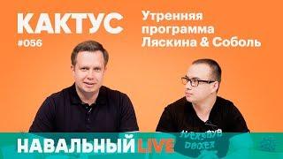 Кактус #056. Как преодолеть страх, ситуация вокруг московского штаба и подготовка к 12 июня