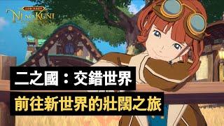 Ninomiya: Interlaced World