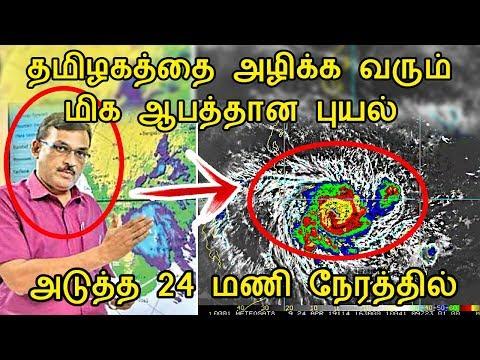 4 மடங்கு கஜா புயல் போன்று தமிழகத்தை தாக்க வரும் ஃபாணி புயல் | tamilnadu weather report faany cyclone