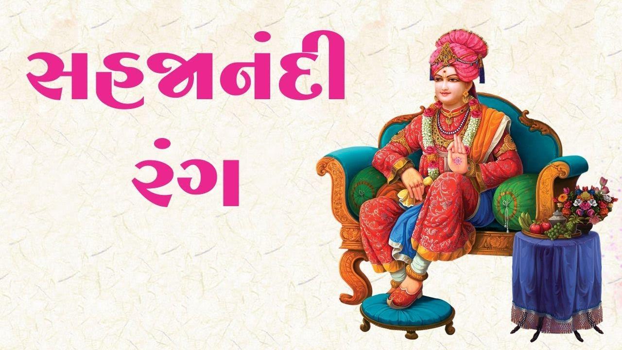 Download Sahajanandi Rang || સહજાનંદી રંગ || Shri Govindswarupdasji Swami