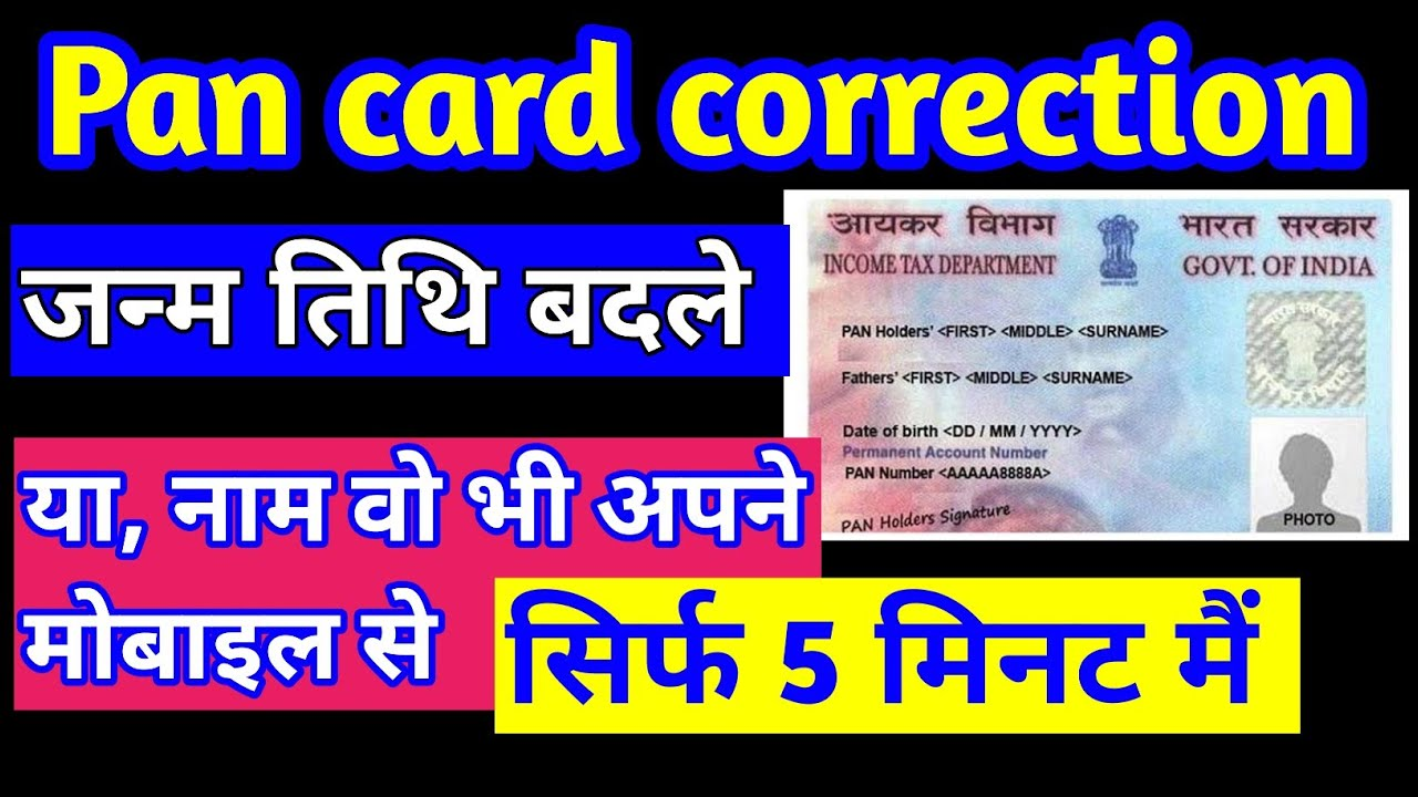pan card correction how to change date of birth in pan
