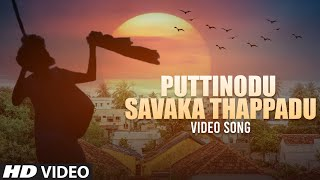 Puttinodu Savaka Thappadu Video Song | Telugu Album Song | Balu K Asura | Akhilesh Gogu | Folk Song