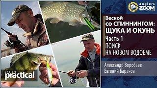 Спиннинг весной: щука и окунь. Часть 1. Поиск на новом водоеме Е. Баранов. А. Воробьев.