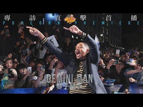 HIGH翻!一起重溫那天威爾史密斯+李安導演《雙子殺手》台北首映盛況!|【爆米花看電影】專訪直擊19-10-24