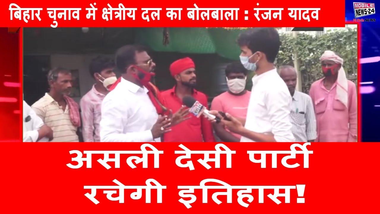 बिहार चुनाव में क्षेत्रीय दल का बोलबाला : रंजन यादव | Asli desi party | Bihar chunav | Mobile news24