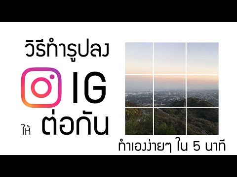 วิธีลงรูปใน Instagram ให้ต่อกันง่ายๆใน 5 นาที