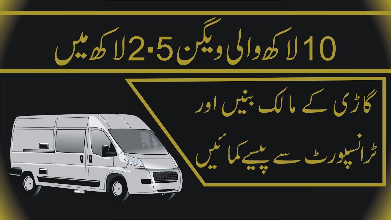 business ideas    karobar    best business    get your own transport van