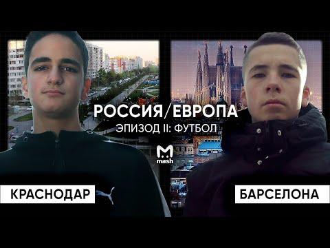 Футболист из Краснодара / Футболист из Барселоны | МОСКВА–РОССИЯ (СПЕЦВЫПУСК)