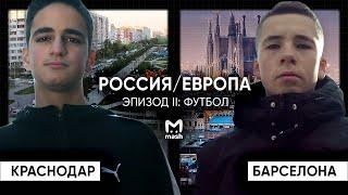 Футболист из Краснодара Футболист из Барселоны МОСКВА РОССИЯ СПЕЦВЫПУСК